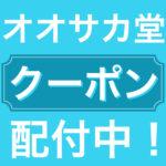 オオサカ堂クーポンコード配布 2019年06月15日まで有効【メガマックス】