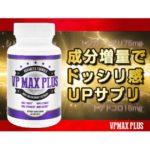 VPMAXプラス(VpMaxPlus)とは ペニス増大サプリメント・滋養