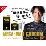 メガマックスコンドーム1箱12個・3個入り(MegaMaxCondom)とは