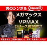 メガマックス・VPMAXシリーズの使い方と効果