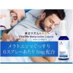 メラトニンリキッドとは 睡眠導入効果・睡眠補助サプリメント・バイタルミー