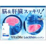 レシチン1200mgとは|記憶力・集中力・大豆由来サプリメント