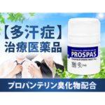 プロスパス15mgの効果とは 多汗症・わきが・体臭ケア・治療医薬品